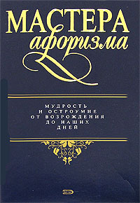 Душенко К.В. - Мастера афоризма обложка книги