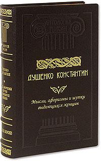Душенко К.В., Манчха Г.П. - Мысли, афоризмы и шутки выдающихся женщин обложка книги