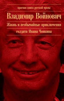 Войнович В.Н. - Жизнь и необычайные приключения солдата Ивана Чонкина обложка книги