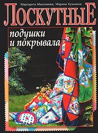 Максимова М.В., Кузьмина М.А. - Лоскутные подушки и покрывала обложка книги