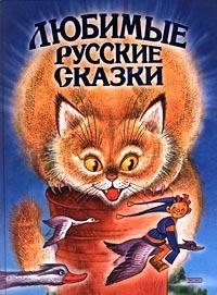 - Любимые русские сказки обложка книги