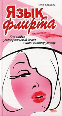 Хэскелл П. - Язык флирта обложка книги