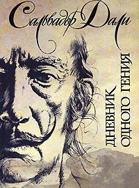 Дневник одного гения обложка книги