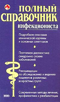 Полный справочник инфекциониста обложка книги
