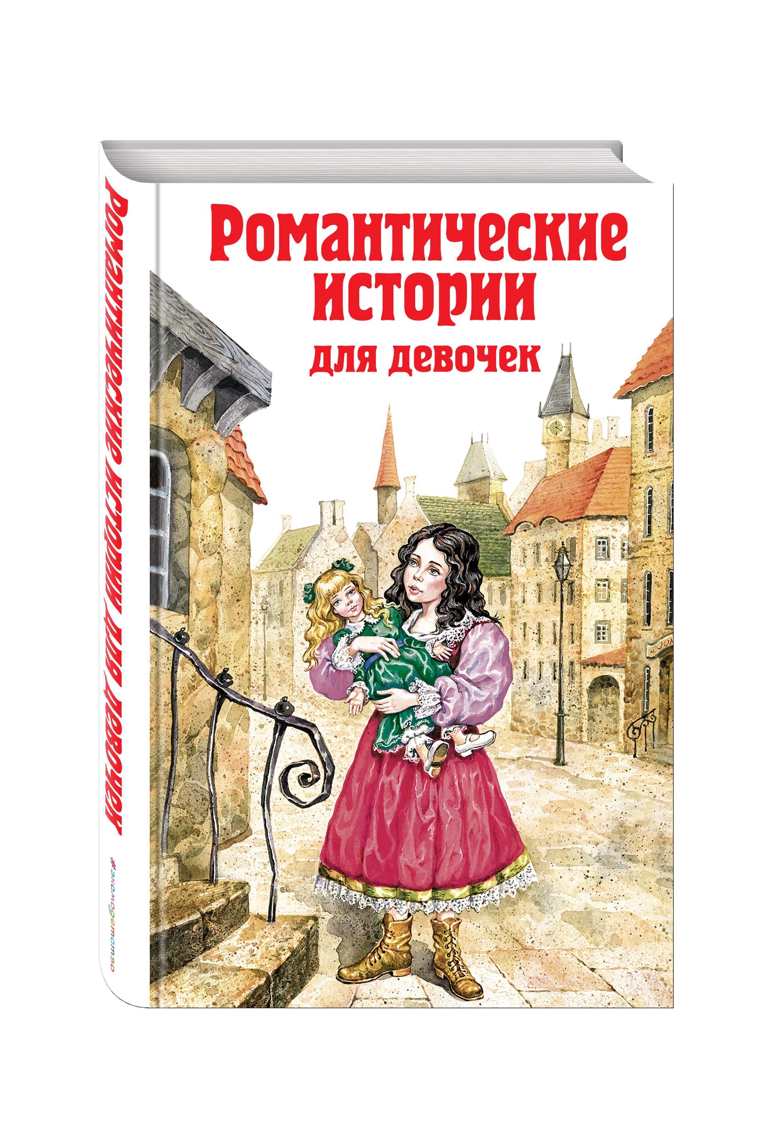 Романтические истории для девочек ( Бернетт Ф., Чарская Л.А.  )