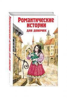 Романтические истории для девочек обложка книги