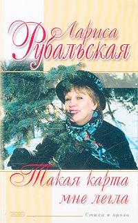 Рубальская Л.А. - Такая карта мне легла: стихотворения и проза обложка книги