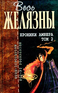 Желязны Р. - Хроники Амбера. Т. 2 обложка книги