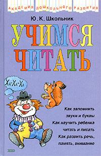 Школьник Ю.К. - Учимся читать обложка книги