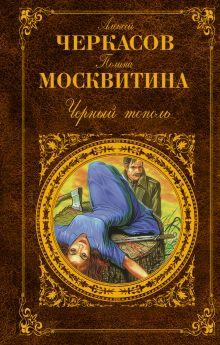 Обложка Черный тополь Алексей Черкасов, Полина Москвитина