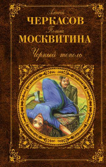 Черный тополь Черкасов А.Т., Москвитина П.Д.