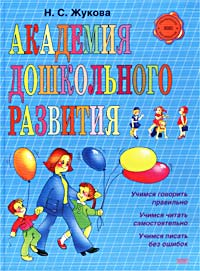 Жукова Н.С. - Академия дошкольного развития обложка книги