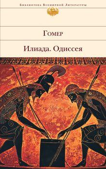 Гомер - Илиада. Одиссея обложка книги