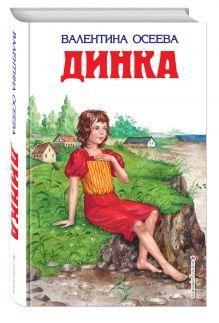 Осеева В.А. - Динка обложка книги