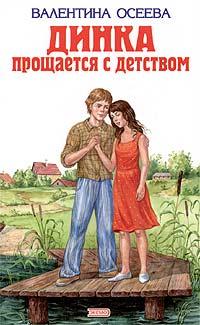 Осеева В.А. - Динка прощается с детством обложка книги