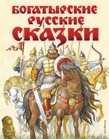 Богатырские русские сказки (ил. И. Егунова)