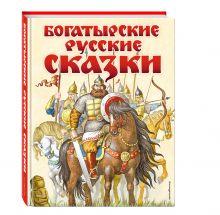 - Богатырские русские сказки (ил. И. Егунова) обложка книги
