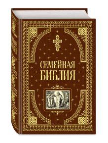 - Семейная библия (ил. Ю. Шнорра) обложка книги