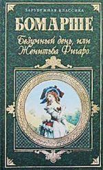 Безумный день, или Женитьба Фигаро обложка книги
