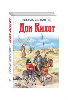 Сервантес М. де - Дон Кихот обложка книги