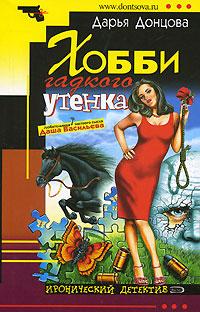 Обложка Хобби гадкого утенка Донцова Д.А.