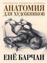 Барчаи Е. - Анатомия для художников обложка книги