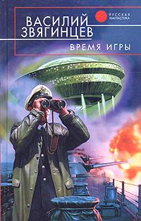 Время игры обложка книги