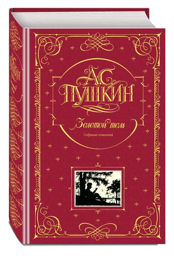 Золотой том. Собрание сочинений Пушкин А.С.