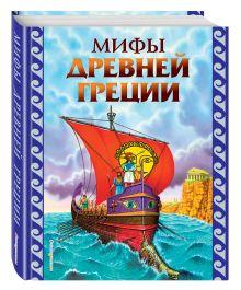 - Мифы Древней Греции обложка книги