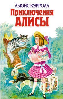 Приключения Алисы обложка книги