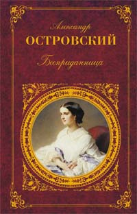 Островский А.Н. - Бесприданница обложка книги