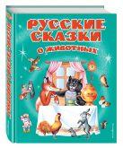 Русские сказки о животных