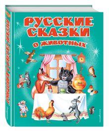 - Русские сказки о животных обложка книги