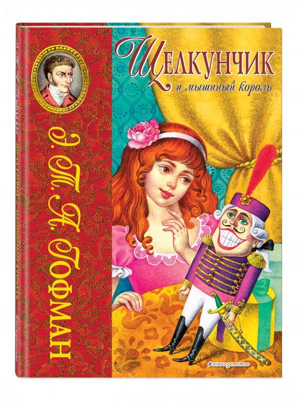 Щелкунчик и мышиный король (ил. И. Егунова) Гофман Э.Т.А.