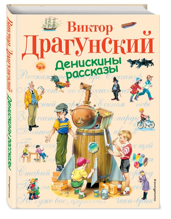 Денискины рассказы (ил. В. Канивца) Драгунский В.Ю.