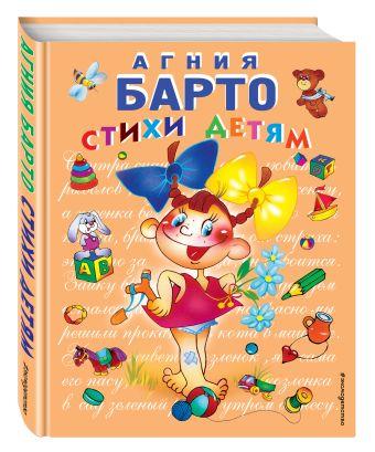 Барто Агния Львовна: Стихи детям (девочка) (ил. В. Трубицына)