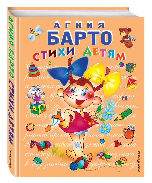 Стихи детям (девочка) (ил. В. Трубицына) Барто А.
