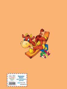 Обложка сзади Стихи детям (девочка) (ил. В. Трубицына) Агния Барто