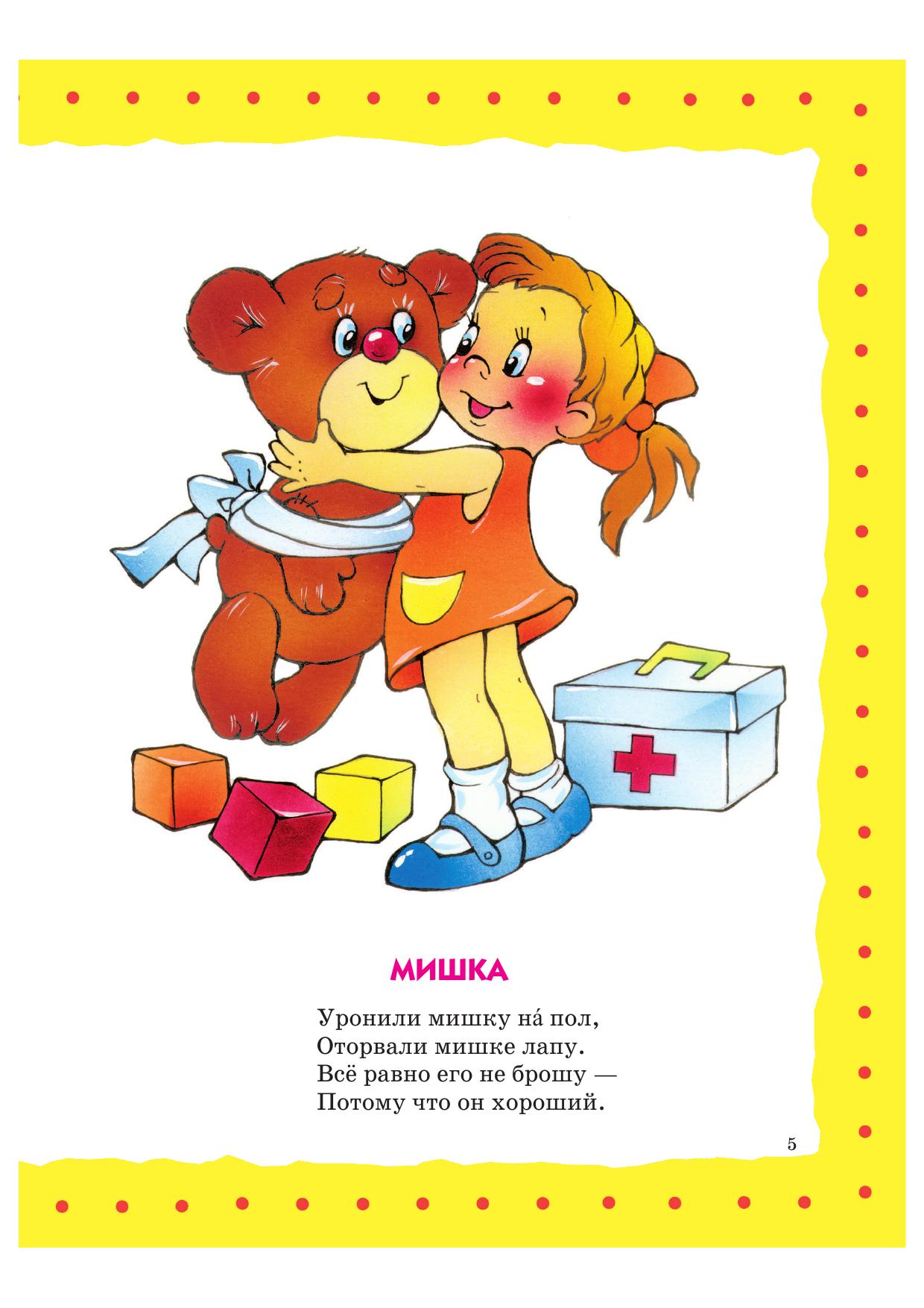 стихи о игрушках с картинками одном таких