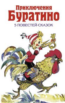 Приключения Буратино обложка книги