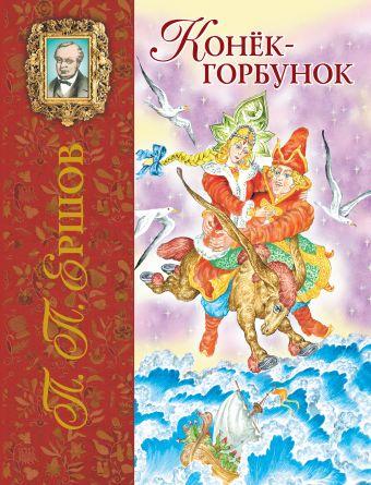 Конек-горбунок (ил. С. Ковалева) Ершов П.П.