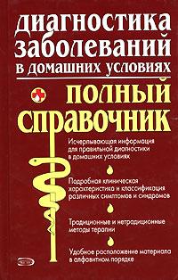 Диагностика заболеваний в домашних условиях: Полный справочник обложка книги