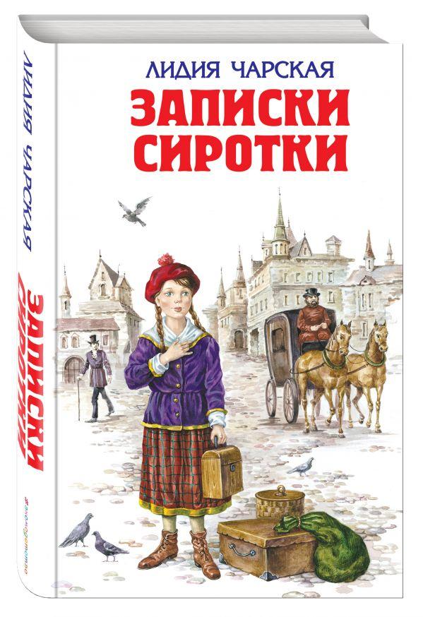 Записки сиротки Чарская Л.А.