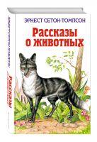 Сетон-Томпсон Э. - Рассказы о животных' обложка книги