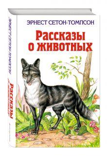 Рассказы о животных обложка книги