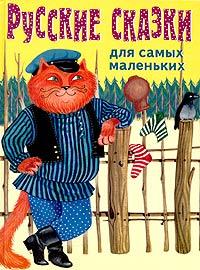 - Русские сказки для самых маленьких обложка книги