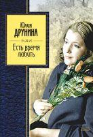 Друнина Ю.В. - Есть время любить: стихотворения' обложка книги