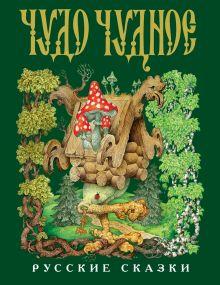 - Чудо чудное, диво дивное (зеленая) обложка книги