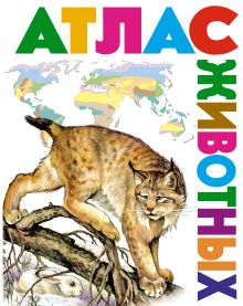 Школьник Ю.К., Золотарева Ю.Е. - Атлас животных обложка книги