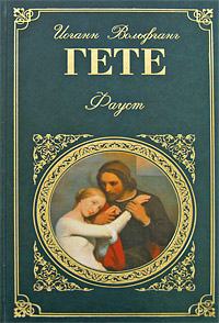 Фауст обложка книги